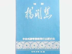 话剧节目单:杨开慧(金乃千、赵奎娥、何炳珠)撕开口