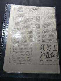 江苏工人报江苏红卫兵报1969年4月23日