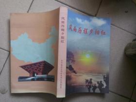 风雨历程夕阳红——华中建设大学校友回忆录(续集)