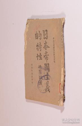 日本帝国主义的特性(1944年版)品差