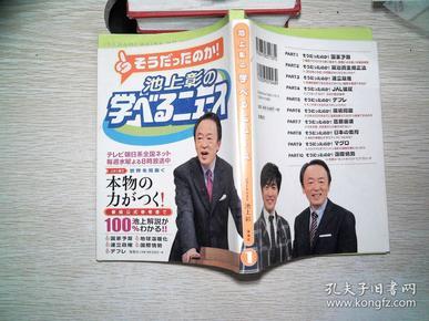 日文书 书衣自带1号 32开