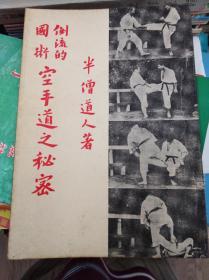 老拳书:倒流的国术--空手道之秘密 ,70年版包快递!