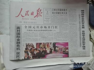 生日报-人民日报2009年1月4日