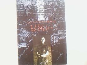 话剧节目单:阮玲玉(徐帆、濮存昕 北京人艺。2013 .含剧照一张)