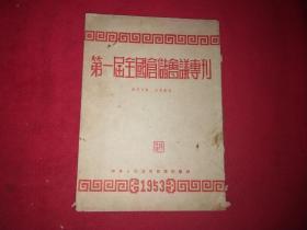 第一届全国仓储会议专刊 (1953年)