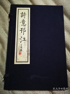 诗意邗江(一函一册)