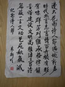 朱新明   书法  诗词