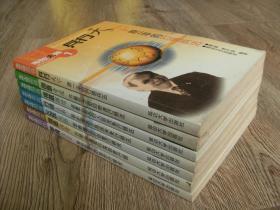 寿险大师系列丛书 全7册 目录见详细描述