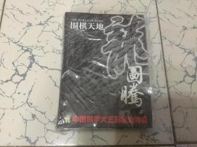 围棋天地 2006 增刊;龙图腾 [书有点微变形、不碍事]