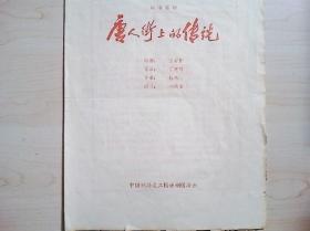 话剧节目单  唐人街上的传说