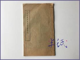 戊戌前康有为长兴里讲学记 线装一册全
