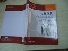 电梯现代智能控制技术【技师培训教程系列】