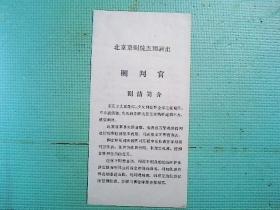 京剧节目单  铡判官(王文祉)