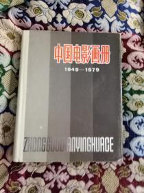 中国电影画册1949-1979