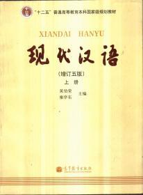 现代汉语(增订五版 上册 带盘)