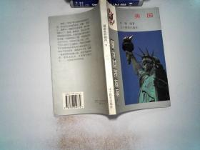 漫游世界指南(9):美国、、-