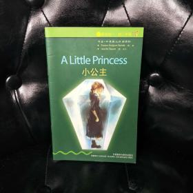 小公主 A Little Princess 伯内特