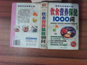 饮食营养保健1000问 珍藏版..···封面脏