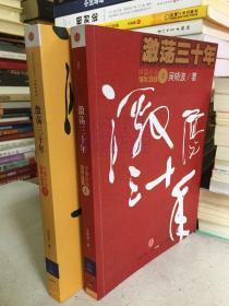 激荡三十年 中国企业 1978-2008 上下全两册