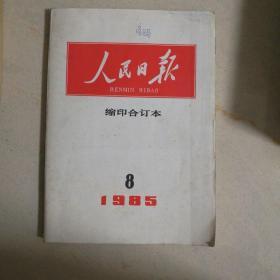 人民日报缩印合订本1985年8月