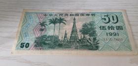 中华人民共和国国库券 伍拾圆 50元 1991年 绿色 正面云南风光