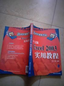 21世纪电脑学校:中文版Excel 2003实用教程9787302146490【实物图片】