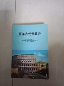 西洋古代世界史