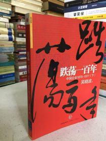 跌荡一百年 中国企业1870-1977  下册