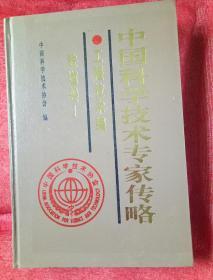 中国科技专家传略-铁道卷一