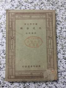 民国旧书:吕氏春秋