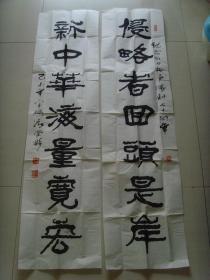 冯学彬:书法:新中华海量宽宏