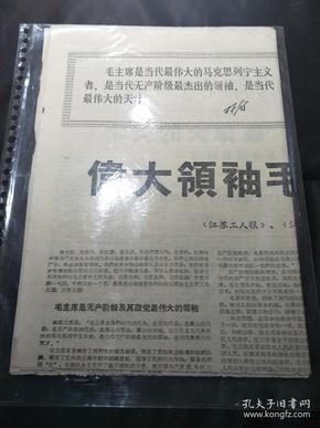 江苏工人报江苏红卫兵报1969年4月6日