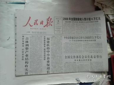 生日报-人民日报2009年1月6日