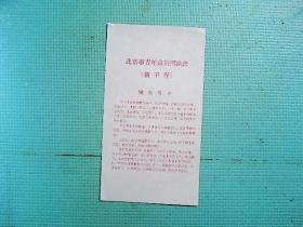 京剧节目单  伍子胥(杜镇杰)