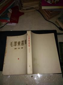 毛泽东选集(第四卷)大32开/1960年上海一印缺护封私藏,内页无笔迹无水渍