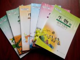 高中生物全套6本,高中生物必修,高中生物选修,高中生物2007年第2版,高中生物mm