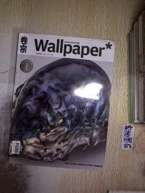 Wallpaper 卷宗 【世界设计者 2018年11-12月合刊】