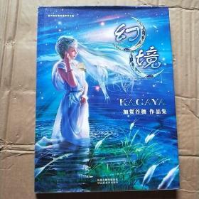 幻境:KAGAYA作品集