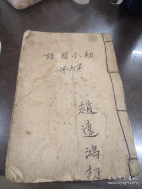 解放初期手抄课本