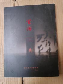 觉陶  紫泥春华博物馆