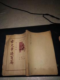 言文对照【古文笔法百篇】 下册 ,1935年