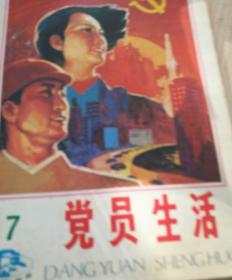 党员生活 1986年第7期