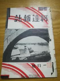1934年【柯达杂志】一月号  (老照片多,奉化游记…)