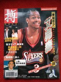 搏《体育杂志》(1999年第4期)