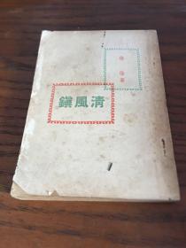民国小说巜清风镇》初版