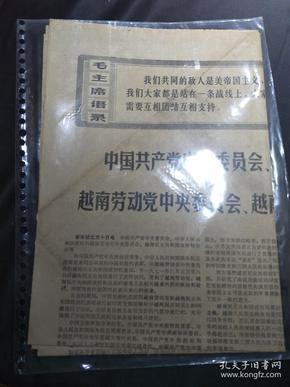 文汇报1971年3月11日