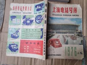上海电话号簿  1976