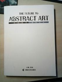 未来指向抽象艺术