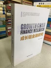 成长链金融研究