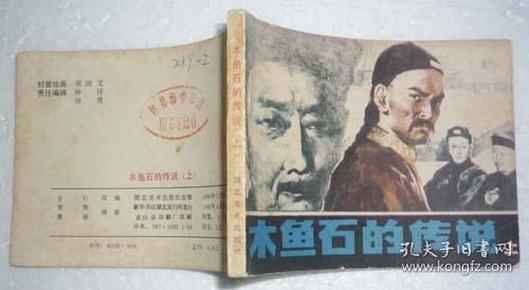 电视版 木鱼石的传说 上,3.2万册 放在夫子78